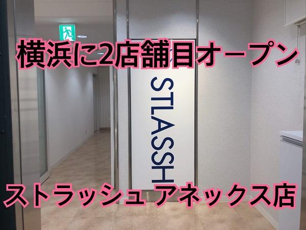 ストラッシュ 横浜