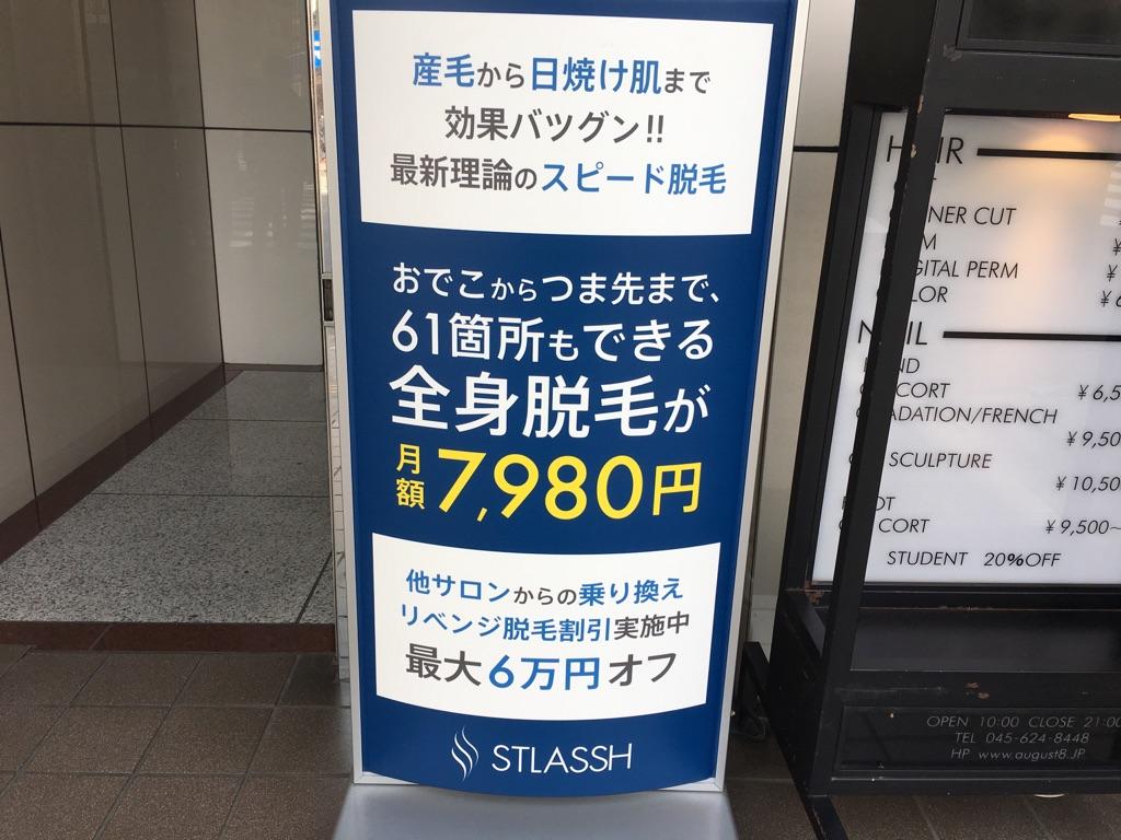 ストラッシュ 料金