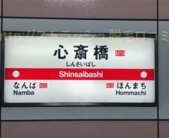 ストラッシュ 心斎橋